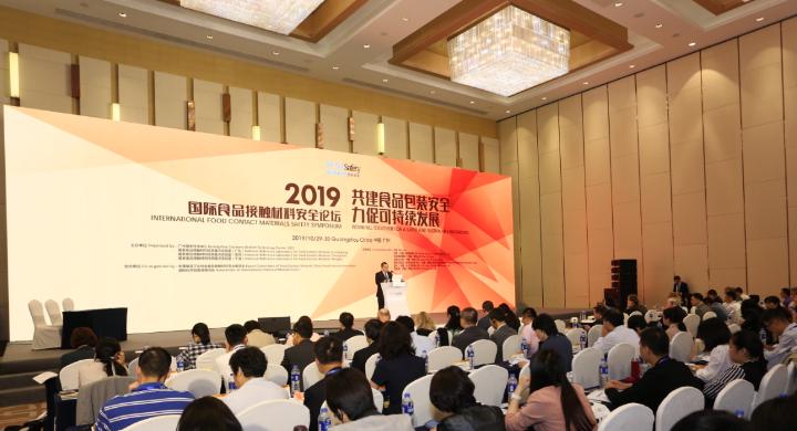 2019国际食品接触材料安全论坛