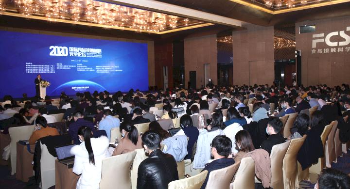 2020国际食品接触材料安全论坛